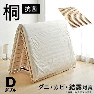 ベッド ダブル 桐すのこベッド ダブルサイズすのこベッド すのこマット 湿気対策 ダブル ベッド 布団 湿気 カビ対策 布団干し 折りたたみベッド 折り畳み スノコ すのこベット 折りたたみベ