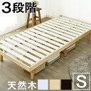 《25日ポイント5倍》ベッド スノコ シングル DBB-3HS N3段階高さ調節 すのこベッド シングルサイズ すのこ パイン材 調整可能 木製 高さ 調節 シングルベッド 高さ調節 すのこベッド 木製ベッド スノコベッド ナチュラル・ホワイト・ブラウン【O】【N】