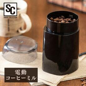 【ポイント5倍】コーヒーミル ブラック PECM-150-Bミル コーヒー 電動 グラインダー 豆 ステンレス刃 自動挽き 香り 電動ミル リフレッシュ 【D】