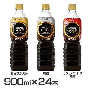 【24本】ネスカフェ ゴールドブレンドコク深めボトルコーヒー 900ml ネスレ ペットボトル ボトルコーヒー アイスコーヒー コーヒー コーヒー飲料 コク深め ケース カフェインレス 無糖 ネス