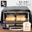 トースター 4枚 POT-412R-B小型 オーブントースター 4枚焼き 一人暮らし パン おしゃれ コンパクト 朝食 パン焼き パ…