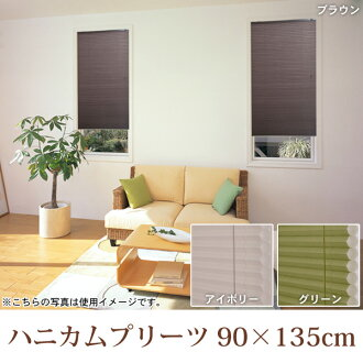 Honeycomb pleated 90 x 135 cm L6316 ivory L6317 green L6318 Brown blind blind roll partition bamboo blinds Curtain sunshade between partition blindfold UV protection energy saving