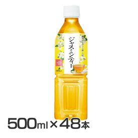 【処分販売】【48本】LDC ジャスミンティー 500ml 国内製造 安価 ジャスミン ジャスミンティー ジャスミン茶 ペットボトル 健康 500ml 【D】 【代引不可】【飲料】
