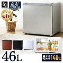 冷蔵庫 小型 1ドア 46L PRC-B051D冷蔵庫 小型 コンパクト スリム 1人暮らし パーソナル 省エネ 右開き 左開き 両開き …