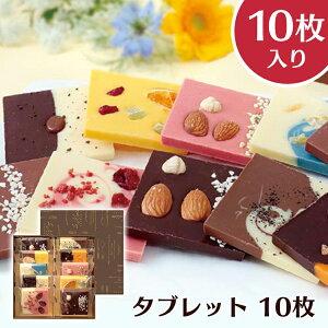 【クール便】 タブレット10枚 スイーツ ギフト お菓子 チョコレート タブレット 白金 ラメゾン白金 美味しい 洋菓子 プレゼント 【D】