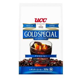UCC ゴールドスペシャル アイスコーヒー 粉320g コーヒー レギュラーコーヒー コーヒードリンク アイスコーヒー 粉 カフェ コク ブラック 本格 大容量 UCC 【D】
