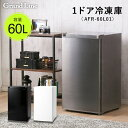 《エントリーでポイント最大4倍》冷凍庫 小型 60L 1ドア AFR-60L01SL冷凍庫 小型 前開き 家庭用 ミニ冷凍庫 ミニ 小型…