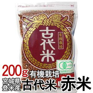 【エントリーでポイント3倍】古代米・赤米(200g) 有機栽培米 [雑穀] 【TD】【米TRS】 おしゃれ【取り寄せ品】