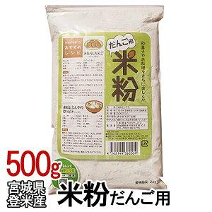 米粉 [だんご用] 500g [ピザ生地にもOK!]【TD】【米TRS】 おしゃれ【取り寄せ品】