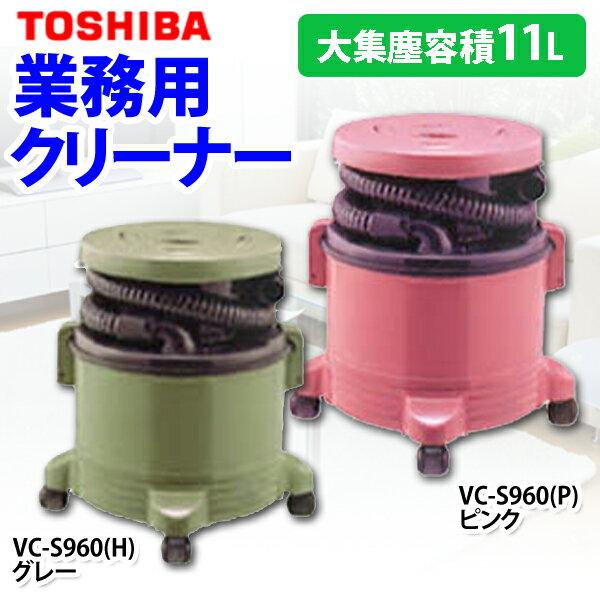 送料無料 TOSHIBA〔東芝〕 業務用クリーナー VC-S960(P)・VC-S960(H) ピンク・グレー おしゃれ| 掃除機 そうじき クリーナー 一人暮らし 吸引力 掃除用品