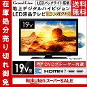 テレビ 19型 DVD内蔵 地上デジタルハイビジョン液晶テレビ Grand-Line GL-19L01DVテレビ 19V型 dvd内蔵 液晶テレビ 19…