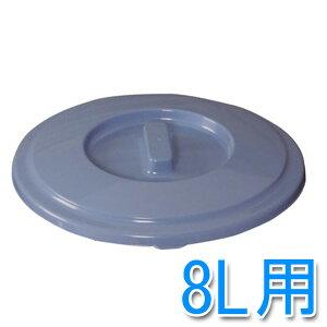 【PB-8用】丸型バケツフタ PBC-8 ブルー【アイリスオーヤマ】