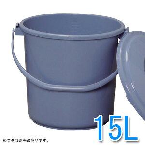 【15L】丸型バケツ PB-15 ブルー【アイリスオーヤマ】