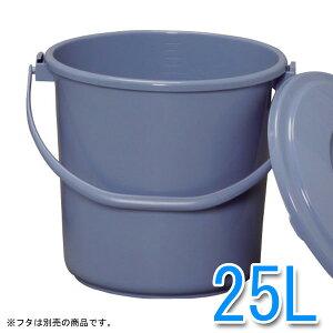 [最大P12倍★30日エントリーで]【25L】丸型バケツ PB-25 ブルー アイリスオーヤマ