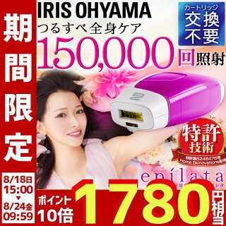 家庭用光脱毛器エピレタ正規品15万ショットEP-0115-P