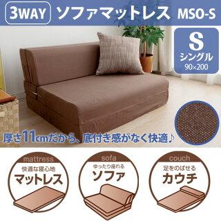 【送料無料】アイリスオーヤマソファマットレスMSO-Sブラウン