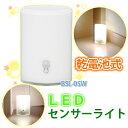 乾電池式LEDセンサーライト BSL-05W ホワイト【アイリスオーヤマ】【●2】