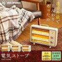 電気ストーブ おしゃれ 小型 アイリスオーヤマ 電気ストーブ 省エネ 足元 レトロ調 かわいい 暖房器具 遠赤外線 電気…