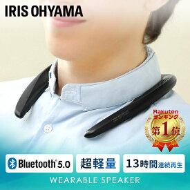 ウェアラブルスピーカー Bluetooth (送信機無し) アイリスオーヤマ ブラック MKH-150Nスピーカー 首掛け コードレス 連続再生13時間 ネックスピーカー 肩乗せ 充電式 ハンズフリー通話 テレビ 携帯 音楽 イヤーフリー 肩にのせる スマホ 軽量[12sx]