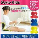 【★ポイント10倍★】Style Kids L BS-KL1941F-R送料無料 MTG 120〜155センチ スタイルキッズ スタイル 姿勢 子ども 子供用 ...