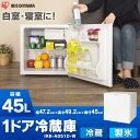 冷蔵庫 白 IRR-A051D-W送料無料 冷蔵庫 保冷 一人暮らし 新生活 人気 おすすめ シンプル おしゃれ 白 アイリスオーヤマ アイリス キッチン ホワイト コンパクト サイズ 便利 省エネ