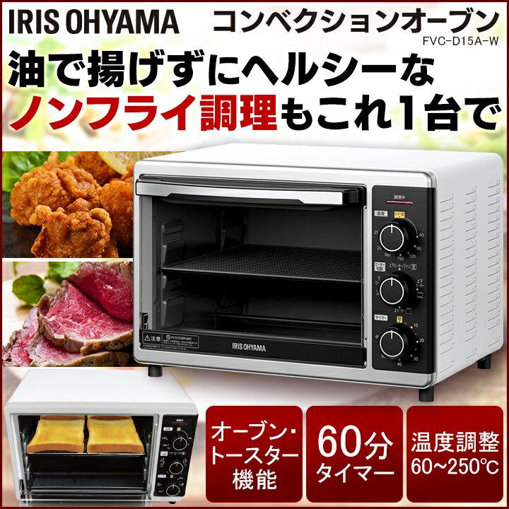 コンベクションオーブン FVC-D15A-W ホワイト ノンフライヤー フライ 揚げ物 オイルカット オーブントースター アイリスオーヤマ 送料無料 オーブン トースター シンプル コンパクト 新生活 パン 調理 一人暮らし 白 アイリス オーブンレンジ ダイエット あす楽