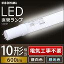 不要 LED蛍光灯 10W 直管LED アイリスオーヤマ LED直管ランプ LDG10T・4/6V2 昼白色 昼光色 照明 直管ランプ シンプ…