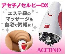 【送料無料】ヤーマンアセチノセルビーDXIB-16[YA-MAN]【マッサージダイエットボディローラーセルライト除去美容ローラー】