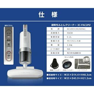 ふとんクリーナーIC-FAC2PZアイリスオーヤマ布団クリーナー超吸引ふとんクリーナー掃除機アイリスオーヤマクリーナー布団コンパクト人気おすすめシンプル掃除吸引力ふとんたたき送料無料