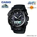 【送料無料】CASIO〔カシオ〕腕時計 タフソーラー プロトレック PROTREK PRW-5100-1JF【D】[CAWT]