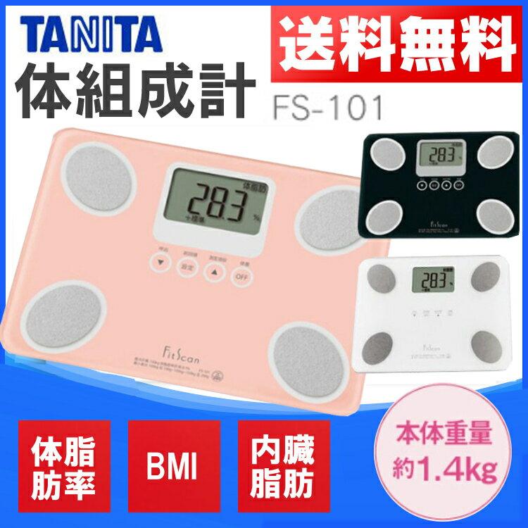 体重計 体脂肪計 体組成計 TANITA タニタ 体組成計付ヘルスメーター FS-101 送料無料 A4サイズ コンパクト 内臓脂肪 BMI ダイエット プレゼント おしゃれ タニタ体重計 ヘルスメーター シンプル 体重管理 健康管理 健康