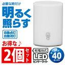 【2個セット】LEDセンサーライト BSL-05W ホワイト【●2】
