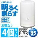 【4個セット】LEDセンサーライト BSL-10 ホワイト【照明/停電/エコ/懐中電灯】【アイリスオーヤマ】【送料無料】
