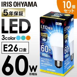 10個セット LED電球 E26 60W 電球色 昼白色 昼光色 アイリスオーヤマ 広配光 LDA7N-G-6T42P LDA7L-G-6T62P LDA7D-G-6T4 おしゃれ 電球 26 60WLED 照明 省エネ 節電 ペンダントライト