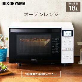 [1,000円OFFクーポン対象☆]オーブンレンジ フラット アイリスオーヤマ 電子レンジ 18L ヘルツフリー 自動メニュー グリル トースター 4枚焼き フラットテーブル トースター 解凍 あたため 一人暮らし 東日本 西日本 ホワイト 白 おしゃれ 900W MO-F1807