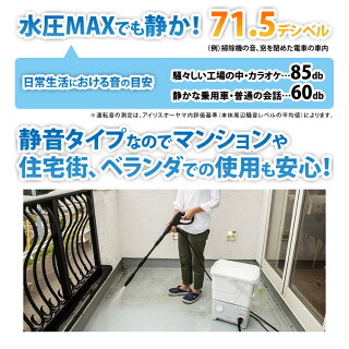 タンク式高圧洗浄機ベランダクリーナーセットSBT-512N送料無料静音洗浄機高圧洗浄洗車外壁掃除セットタンクバケツアイリスオーヤマ
