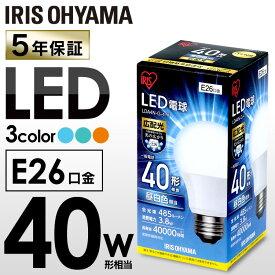 LED電球 E26 40W 電球色 昼白色 昼光色 アイリスオーヤマ 広配光 LDA4N-G-4T4 LDA5L-G-4T4 LDA4D-G-4T4 おしゃれ 電球 26 40WLED 照明 省エネ 節電 ペンダントライト シンプル 長寿命 LED 人気 おすすめ あす楽対応
