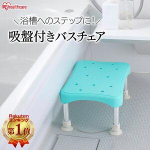バスチェア お風呂椅子 吸盤付き アイリスオーヤマ 浴槽内使用可能 軽量 入浴介助 シャワーチェア 踏み台 介護用品 風呂椅子 お風呂いす 風呂イス プレゼント おしゃれ ステップ&インバス
