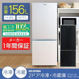 冷蔵庫 小型 156L アイリスオーヤマ 2ドア冷凍冷蔵庫 右開き ボトムフリーザー 大容量 一人暮らし ひとり暮らし 単身 冷凍 省エネ 新生活 おしゃれ ノンフロン冷凍冷蔵庫 ホワイト ブラック 冷凍庫 AF156-WE NRSD-16A-B 送料無料 ■2
