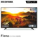 4K対応地デジBSCSテレビ液晶テレビ4K対応液晶テレビ65インチブラック65UB10Pアイリスオーヤマ