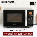 オーブンレンジ ホワイト ブラック MO-T1601 送料無料 レンジ オーブン 家電 ターンテーブル 台所 キッチン 解凍 オー…