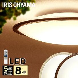 シーリングライト おしゃれ 8畳 LED照明 電気 LED 照明 LEDシーリングライト アイリスオーヤマ アイリス CL8DL-5.1WF 省エネ 送料無料 節電 ウォールナット ナチュラル 木目調 コンパクト 虫よけ おすすめ 5年保証 取り付けやすい あす楽対応