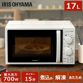 電子レンジ アイリスオーヤマ ターンテーブル 17Lz 西日本 東日本 60hz 50h 単機能レンジ あたため 新生活 一人暮らし キッチン家電 ダイヤル式 シンプル 簡単 解凍 煮込み おしゃれ 白 ホワイト IMG-T177-5-W IMG-T177-6-W 送料無料