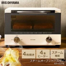 オーブントースター スチーム 4枚 SOT-012-W対応 オーブントースター トースター スチーム オーブン トースト 1200W 高火力 タイマー パン 広い おしゃれ ホワイト アイリスオーヤマ あす楽対応