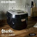 《10%オフクーポン》IHジャー炊飯器 5.5合 RC-IE50-B ブラック炊飯器 IH 5.5合 アイリスオーヤマ IH炊飯器 ジャー炊飯…