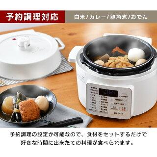 電気圧力鍋2.2LホワイトPC-MA2-W送料無料電気圧力鍋ナベなべ電気鍋手軽簡単使いやすい料理おいしい調理家電キッチン家電圧力鍋あつりょくなべ電気圧力なべアイリスオーヤマ