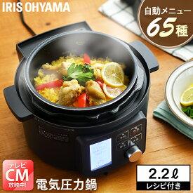圧力鍋 電気 2.2L 低温調理 ブラック KPC-MA2-B送料無料 ナベ なべ 電気鍋 手軽 簡単 使いやすい 料理 おいしい 黒 アイリスオーヤマ あす楽対応