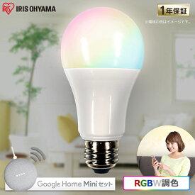 電球 e26 スピーカー GoogleHomeMini チョーク GA00210-JP+LED電球 E26 広配光 60形相当 RGBW調色 スマートスピーカー対応 LDA10F-G/D-86AITG送料無料 AIスピーカー 電球 LED 電球 スマートスピーカー GoogleHome 調光 アイリスオーヤマ