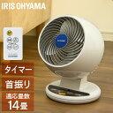 サーキュレーター アイリスオーヤマ 暖房効率アップ PCF-C18 左右首振り リモコン付き 1年保証 14畳 冬 エアコン 暖房…