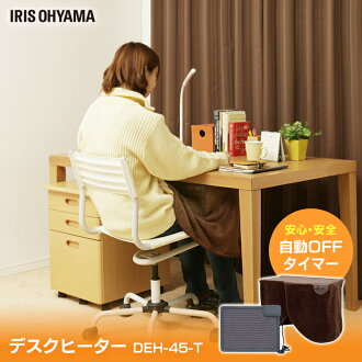 Desk heater panel heater magnet DEH-45-T IRIS OHYAMA desk heater heater three hours timer step office desk kotatsu heater desk heater washable blanket heating heater heater thin swelling examination
